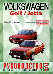 VOLKSWAGEN JETTA II / GOLF II 1984-1993 бензин Пособие по ремонту и эксплуатации