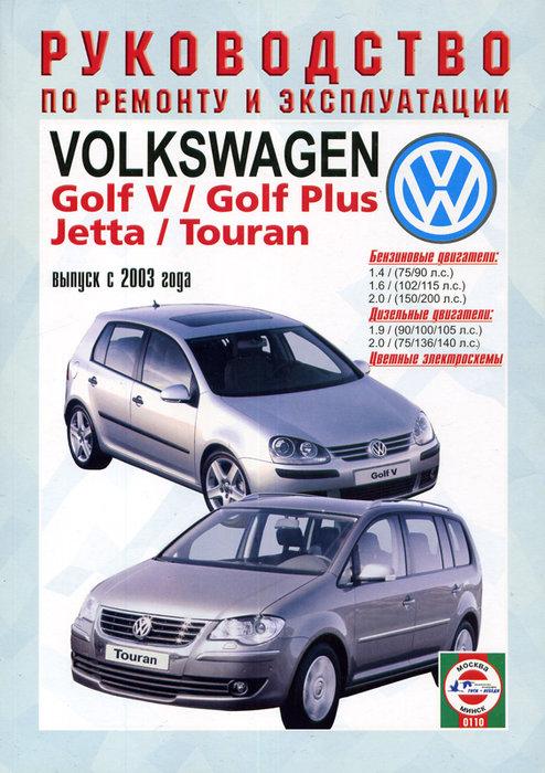 VOLKSWAGEN JETTA / GOLF V / GOLF PLUS / TOURAN с 2003 бензин / дизель Книга по ремонту и эксплуатации
