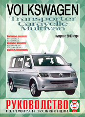VOLKSWAGEN MULTIVAN / T5 / TRANSPORTER / CARAVELLE с 2003 бензин / дизель Пособие по ремонту и эксплуатации