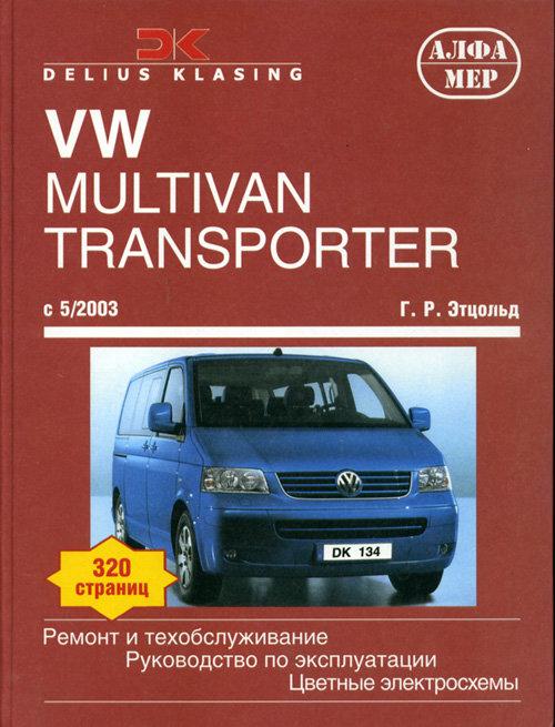 VOLKSWAGEN MULTIVAN / T5 / TRANSPORTER c 2003 бензин / дизель Пособие по ремонту и эксплуатации
