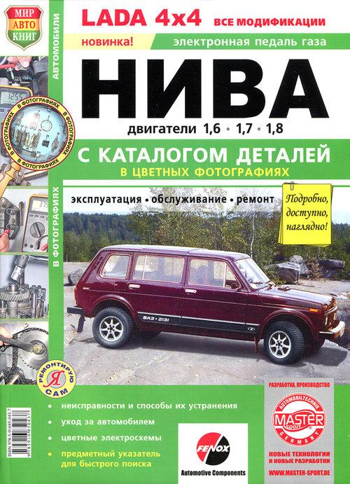 ВАЗ LADA 4×4 Нива все модификации Книга по ремонту + Каталог запчастей в цветных фотографиях
