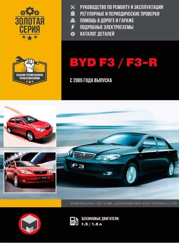 Руководство BYD F3 / F3-R  (БИД Ф3) с 2005 бензин Пособие по ремонту и эксплуатации + Каталог запчастей