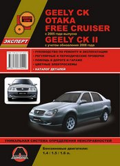Руководство GEELY OTAKA / СК / СК-II / FREE CRUISER (Джили Отака) с 2005 и с 2008 бензин Книга по ремонту и эксплуатации + Каталог запчастей