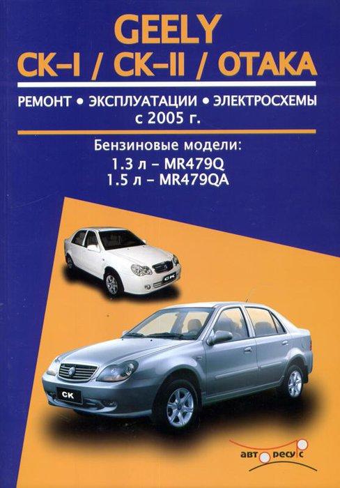GEELY OTAKA / СК / СК-II с 2005 бензин Пособие по ремонту и эксплуатации