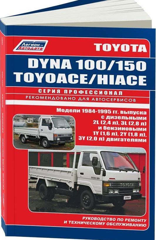 Руководство TOYOTA HIACE  / TOYOACE  (Тойота Хайс) 1984-1995 бензин / дизель Книга по ремонту и эксплуатации