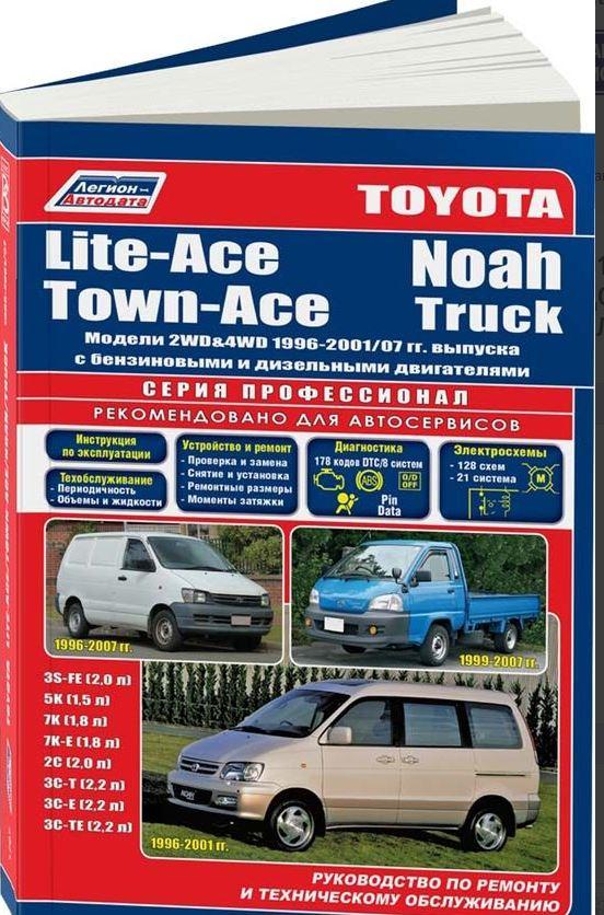 Руководство TOYOTA NOAH / LITE-ACE / TOWN-ACE (Тойота Ноах) 1996-2007 бензин / дизель Книга по ремонту и эксплуатации