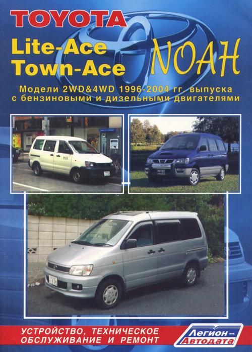 TOYOTA NOAH / LITE-ACE / TOWN-ACE 1996-2007 бензин / дизель Пособие по ремонту и эксплуатации