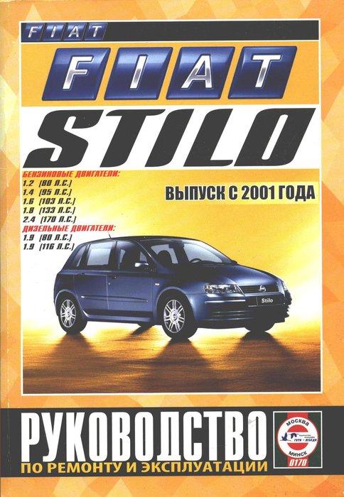 Книга FIAT STILO (ФИАТ СТИЛО) с 2001 бензин / дизель Пособие по ремонту и эксплуатации