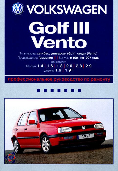 VOLKSWAGEN VENTO / GOLF III 1991-1997 бензин / дизель Пособие по ремонту и эксплуатации