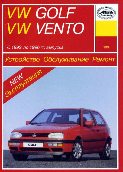 VOLKSWAGEN VENTO / GOLF III 1992-1996 бензин / дизель / турбодизель Пособие по ремонту и эксплуатации