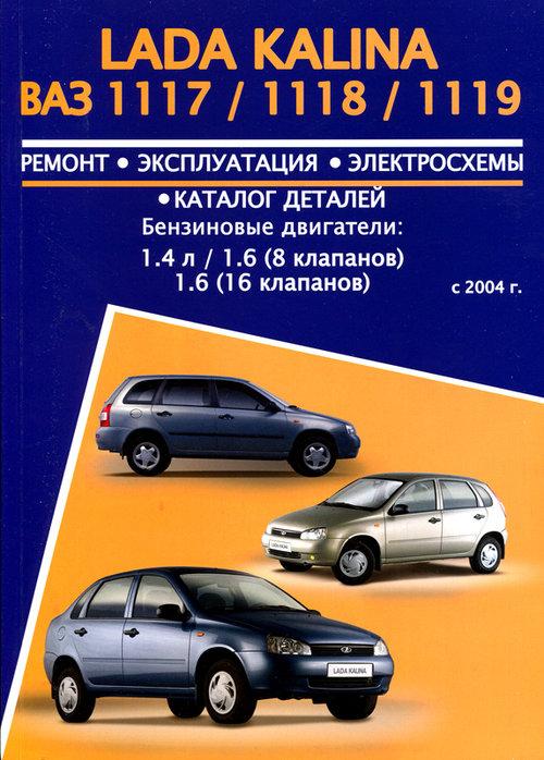 ВАЗ 1117, 1118, 1119 LADA KALINA с 2004 Пособие по ремонту + Каталог запчастей