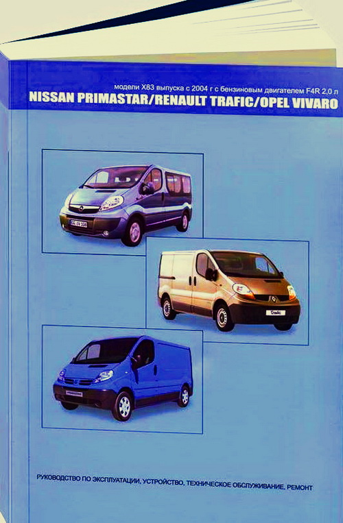 Инструкция NISSAN PRIMASTAR / RENAULT TRAFIC / OPEL VIVARO (Ниссан Примастар) с 2004 бензин Пособие по ремонту и эксплуатации