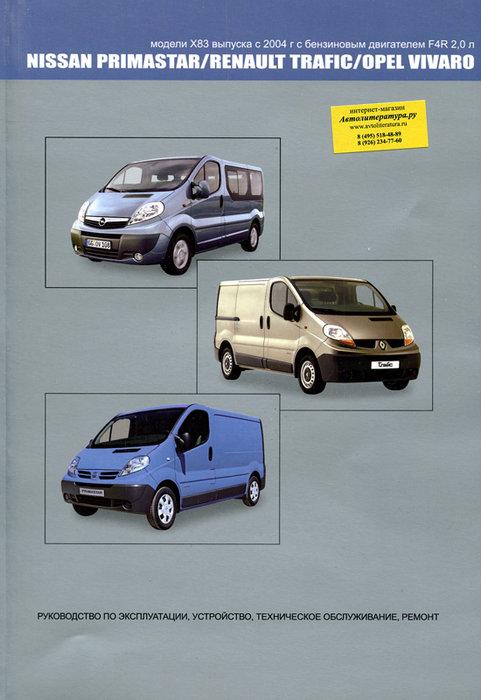 OPEL VIVARO / NISSAN PRIMASTAR / RENAULT TRAFIC с 2004 бензин Пособие по ремонту и эксплуатации