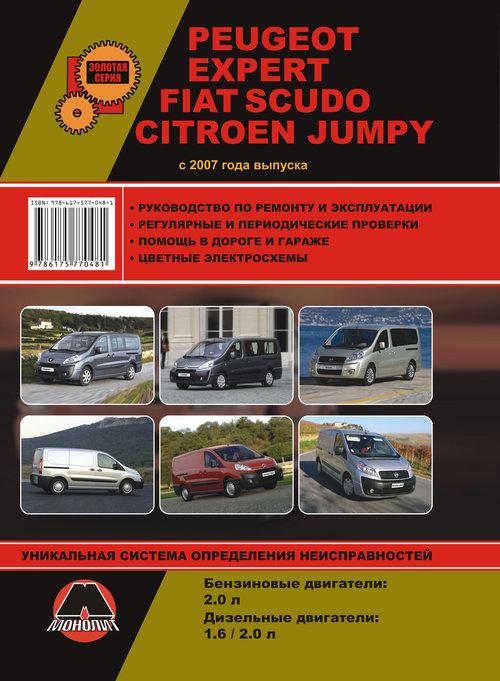 FIAT SCUDO / PEUGEOT EXPERT / CITROEN JUMPY (Фиат Скудо) с 2007 бензин / дизель Книга по ремонту и эксплуатации