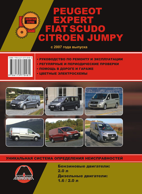 CITROEN JUMPY / PEUGEOT EXPERT / FIAT SCUDO (Ситроен Джампи) с 2007 бензин / дизель Книга по ремонту и эксплуатации