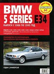 BMW 5 cерии 1988-1995 (Е34) бензин / дизель Инструкция по ремонту и техобслуживанию