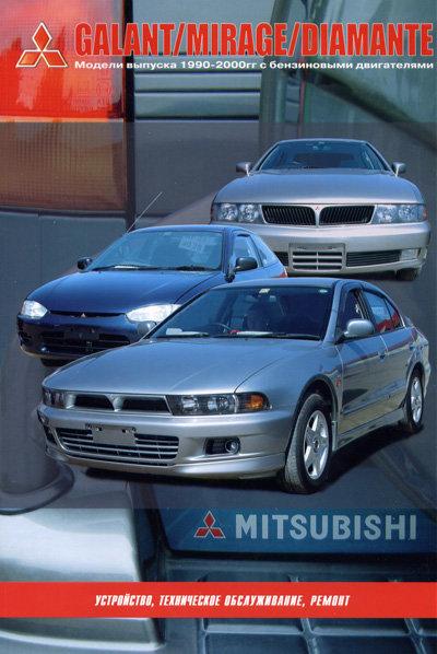 Инструкция MITSUBISHI MIRAGE / GALANT / DIAMANTE (Мицубиси Мираж) 1990-2000 бензин Книга по ремонту и эксплуатации