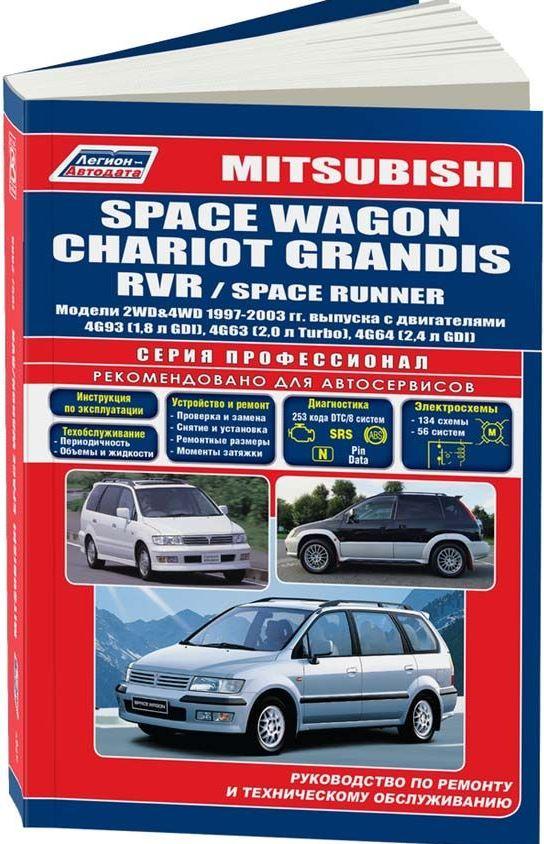 Книга MITSUBISHI CHARIOT GRANDIS / SPACE WAGON / RVR / SPACE RUNNER (Мицубиси Чериот Грандис) 1997-2003 бензин Пособие по ремонту и эксплуатации