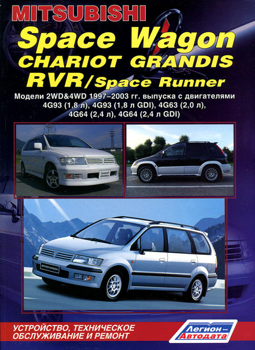 MITSUBISHI CHARIOT GRANDIS / SPACE WAGON / RVR / SPACE RUNNER 1997-2003 бензин Пособие по ремонту и эксплуатации