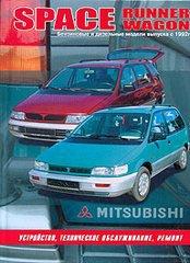 MITSUBISHI SPACE RUNNER / SPACE WAGON с 1992 бензин / дизель Пособие по ремонту и эксплуатации