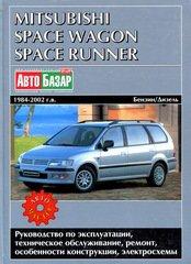 MITSUBISHI SPACE RUNNER / SPACE WAGON 1984-2002 бензин / дизель Мануал по ремонту и эксплуатации