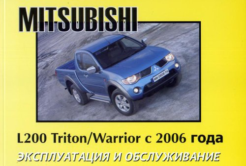 MITSUBISHI L200 TRITON / WARRIOR с 2006 Руководство по эксплуатации и обслуживанию