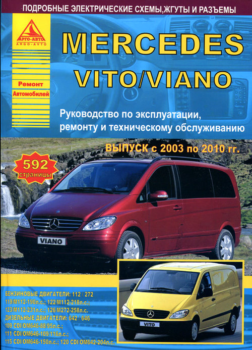 MERCEDES VIANO / VITO 2003-2010 бензин / дизель Пособие по ремонту и эксплуатации