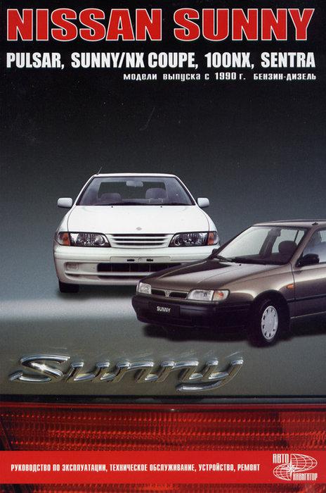NISSAN SENTRA / SUNNY / PULSAR / NX COUPE / 100NX с 1990 бензин / дизель Пособие по ремонту и эксплуатации