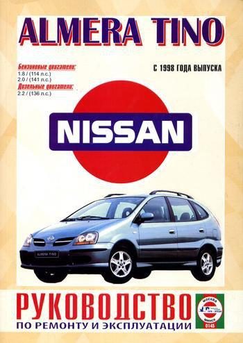 NISSAN ALMERA TINO с 1998 бензин / дизель Книга по ремонту и эксплуатации