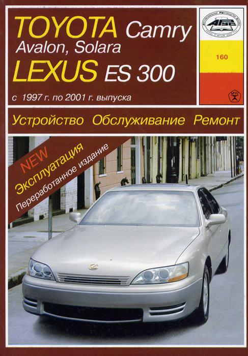 TOYOTA AVALON / CAMRY / SOLARA, LEXUS ES 300 1997-2001 бензин Пособие по ремонту и эксплуатации