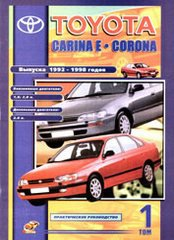 TOYOTA CORONA / CARINA E 1992-1998 бензин / дизель 2 тома Книги по ремонту и эксплуатации