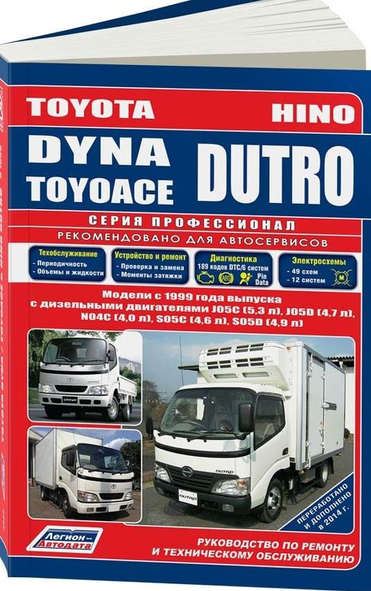 Книга TOYOTA TOYOACE / DYNA (ТОЙОТА ТОУОАСЕ) с 1999 дизель Руководство по ремонту и эксплуатации