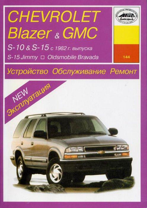 GMC S-15 / SONOMA / JIMMY, CHEVROLET S-10 / BLAZER, OLDSMOBILE BRAVADA 1982-1999 бензин Пособие по ремонту и эксплуатации