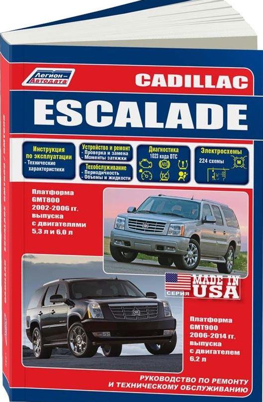 Книга CADILLAC ESCALADE (Кадиллак Эскалейд) 2002-2006 и с 2006 бензин Инструкция по ремонту и эксплуатации
