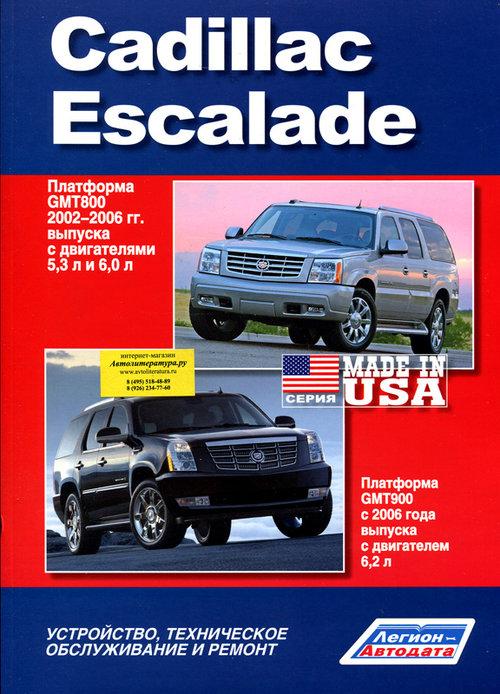 CADILLAC ESCALADE 2002-2006 и с 2006 бензин Инструкция по ремонту и эксплуатации