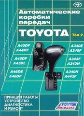Автоматические коробки передач TOYOTA том 2