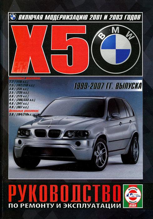 BMW X5 (E53) 1999-2007 бензин / дизель Мануал по ремонту и эксплуатации