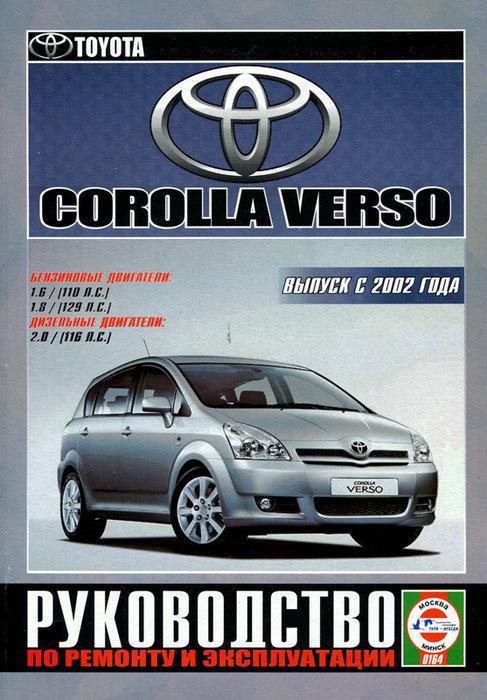 TOYOTA COROLLA VERSO с 2002 бензин / дизель Книга по ремонту и эксплуатации