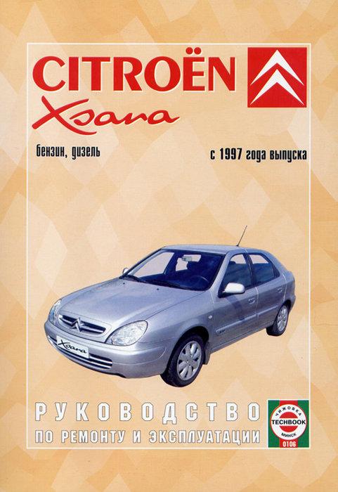 CITROEN XSARA (СИТРОЕН КСАРА) с 1997 бензин / дизель Пособие по ремонту и эксплуатации