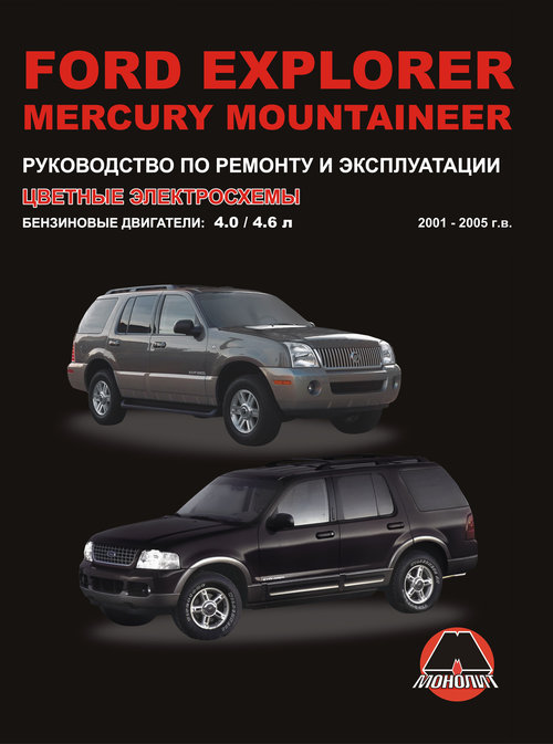 MERCURY MOUNTAINEER / FORD EXPLORER 2001-2005 бензин Пособие по ремонту и эксплуатации