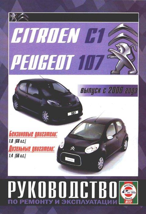 Книга PEUGEOT 107 c 2006 бензин / дизель (ПЕЖО 107) Руководство по ремонту и эксплуатации