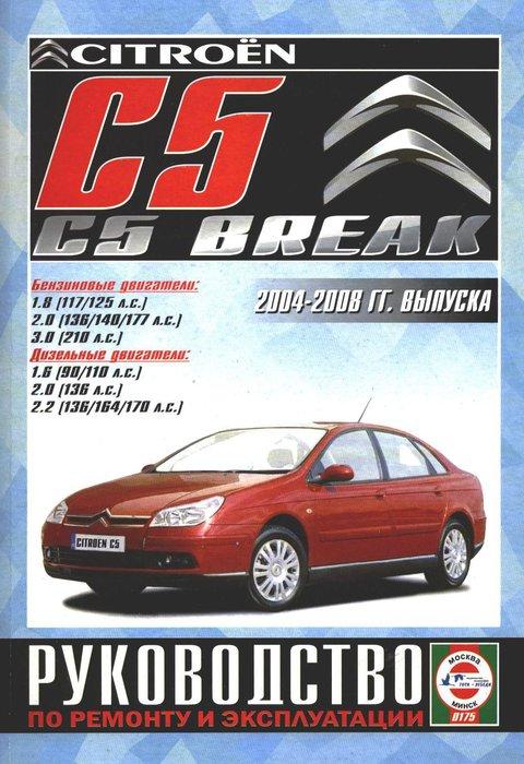 CITROEN C5 / C5 BREAK 2004-2008 бензин / дизель Книга по ремонту и эксплуатации