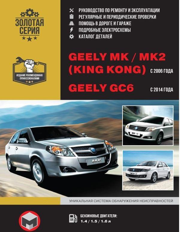 Инструкция GEELY MК / MK-2 / KING KONG (Джили МК) с 2006 бензин Пособие по ремонту и эксплуатации + Каталог запчастей