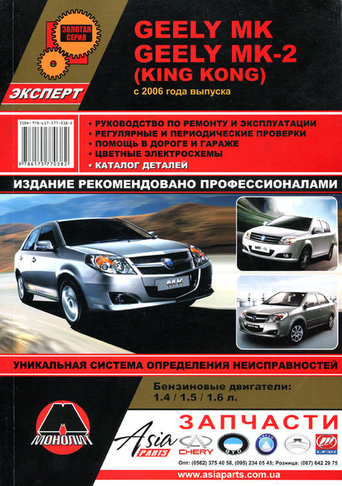 GEELY MК / MK-2 / KING KONG с 2006 бензин Пособие по ремонту и эксплуатации + Каталог запчастей