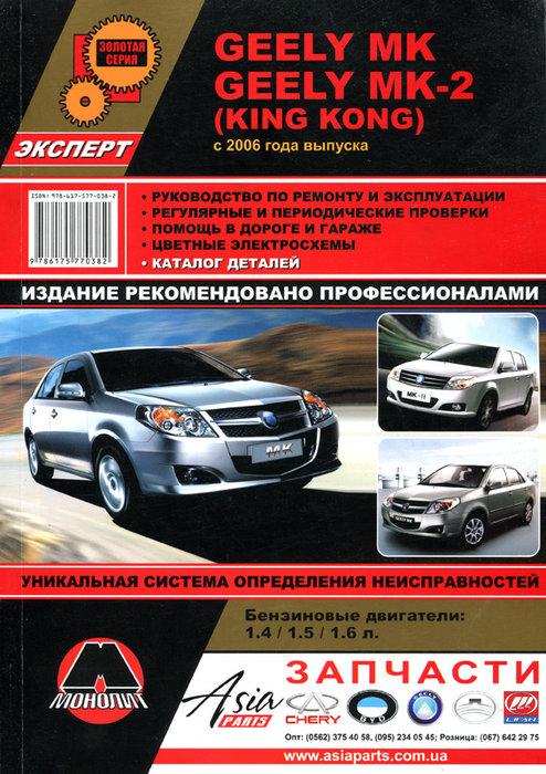 GEELY KING KONG / MК / MK-2 с 2006 бензин Пособие по ремонту и эксплуатации + Каталог запчастей