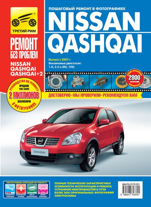NISSAN QASHQAI / QASHQAI+2 (Ниссан Кашкай) с 2007 бензин Руководство по ремонту и эксплуатации в цветных фотографиях