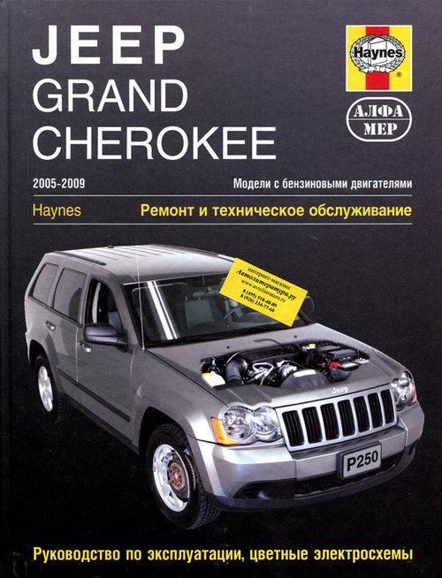JEEP GRAND CHEROKEE 2005-2009 бензин Пособие по ремонту и эксплуатации