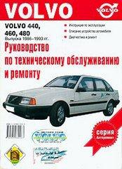 VOLVO 440, 460, 480 1986-1993 бензин Книга по ремонту и эксплуатации