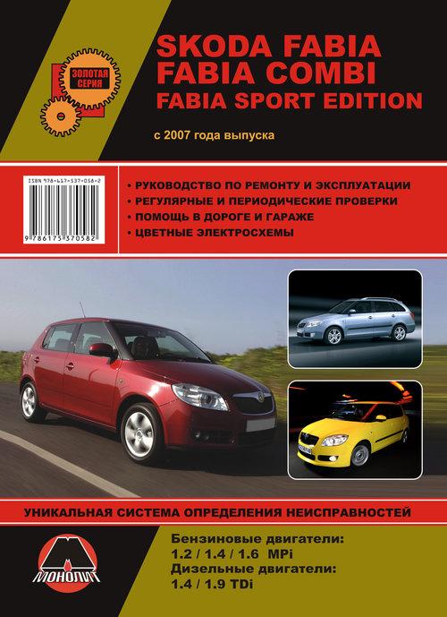 SKODA FABIA / FABIA COMBI / FABIA SPORT EDITION с 2007 бензин Руководство по ремонту и эксплуатации