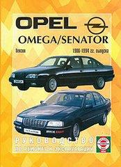 OPEL SENATOR / OMEGA 1986-1994 бензин Пособие по ремонту и эксплуатации